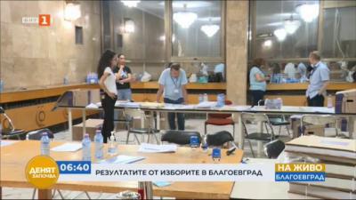 Активността в Благоевград е 40%