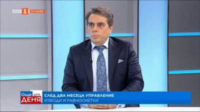 Министър Асен Василев: Има пари в бюджета за увеличение на пенсиите с 15%