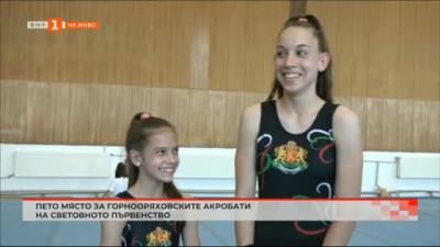 Пето място за горнооряховски акробати на Световното първенство