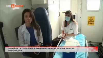 Линейка се превърна в мобилен пункт за ваксиниране в Провадия