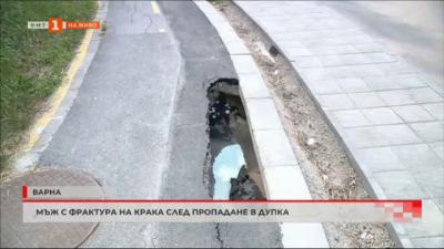 Мъж с фрактура на крака след пропадане в дупка на велоалея във Варна