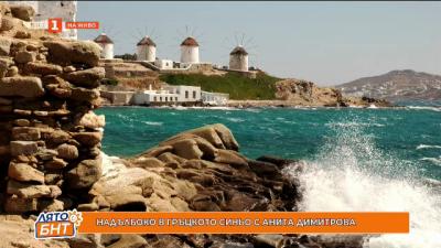 Надълбоко в Гръцкото синьо с Анита Димитрова