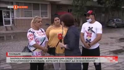 Закриха мобилния пункт за ваксиниране в Столипиново, жителите отказват да се имунизират