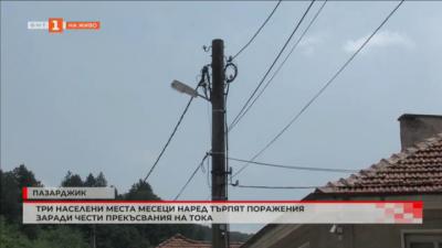Три населени места месеци наред търпят поражения заради чести прекъсвания на тока