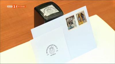 Валидиране на две пощенски марки по повод  основаването на Ивановските скални църкви