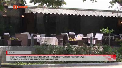 Защо хотелиери и ресторантьори са принудени да търсят чуждестранна работна ръка?