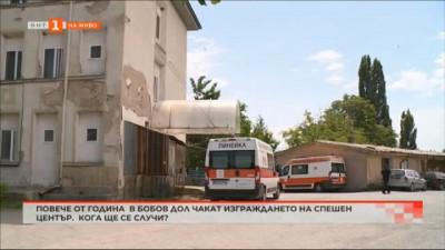 Повече от година в Бобов дол чакат изграждането на нов спешен център