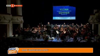 95-о издание на Международния музикален фестивал Варненско лято