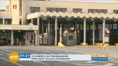 """Условията за преминаване през ГКПП """"Кулата-Промахон"""