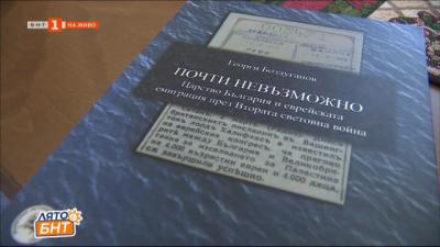 Ново историческо изследване за ролята на България за спасяване на евреи от Европа