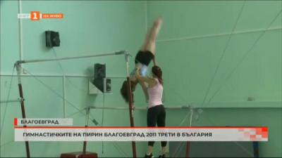 Гимнастичките на Пирин Благоевград 2011 на трето място на държавното първенство