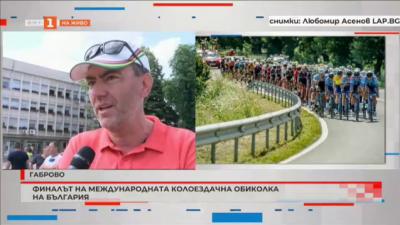 Кой е победителят в Международната колоездачна обиколка на България?