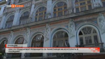 Как се поддържат рушащите се паметници на културата в Пловдив?