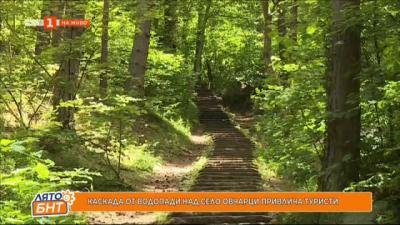 "Новата екопътека от село Раждавица до водопадите ""Полска Скакавица"""