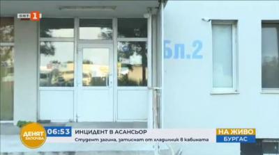 Студент загина, затиснат от хладилник в асансьор в Бургас