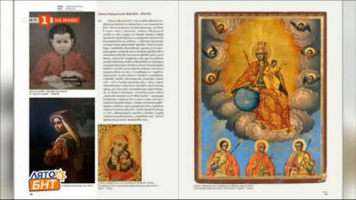 Издават за пръв път История на българското изобразителното изкуство на Кирил Кръстев