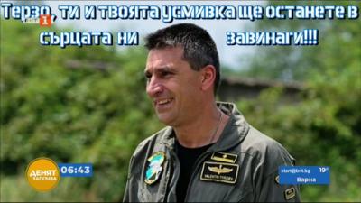 Колеги и приятели на загиналия подполк. Терзиев публикуваха клип с негови полети