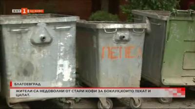 Граждани недоволстват от старите кофи за боклук в Благоевград