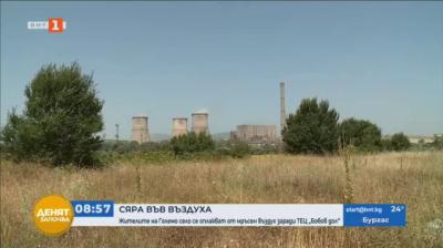 """Жители на Големо село се оплакват от мръсен въздух заради ТЕЦ """"Бобов дол"""""""