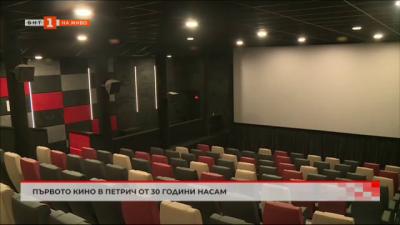 В Петрич нов киносалон след 30 години очакване