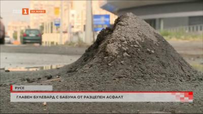 Главен булевард с бабуна поради разцепен асфалт в Русе