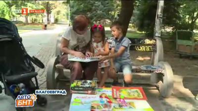 В Благоевград четат в парка с Книжки самоходки
