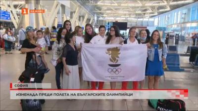 Изненада преди полета на българските олимпийци