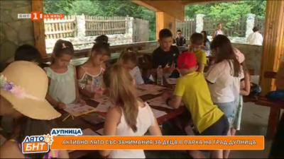 Активно лято - занимания за деца в парка на Дупница