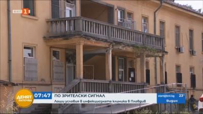 По зрителски сигнал: Лоши условия в Инфекциозната клиника в Пловдив