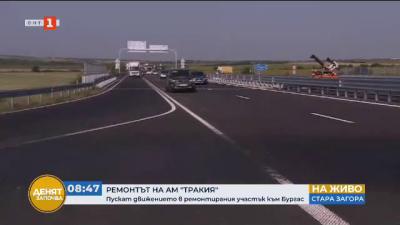 Пускат движението в ремонтирания участък от АМ Тракия между Чирпан и Стара Загора