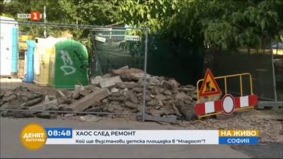 Разбита детска площадка след подмяна на тръби в ж.к. Младост