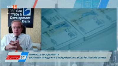 Помощ в пандемията: банкови продукти в подкрепа на засегнати компании