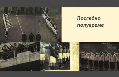 Филмът Последно полувреме – разказ за фалшификацията на историята и сложните отношения с РСМ