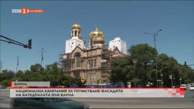 Национална кампания за почистване фасадата на катедралата във Варна