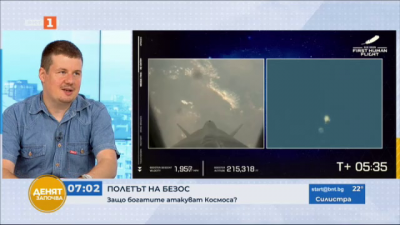След полета на Джеф Безос в Космоса: Защо милиардерите атакуват Космоса?