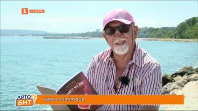 Кирил Аспарухов представя новата си книга с поезия Живот на бис