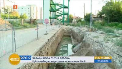 Изкоп наводнява приземните етажи на жилищен блок в Пловдив