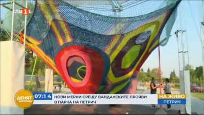 Нови мерки срещу вандалските прояви в парка на Петрич