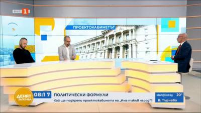 Ще получили подкрепа проектокабинета на ИТН - коментар на Първан Симеонов и Стойчо Стойчев