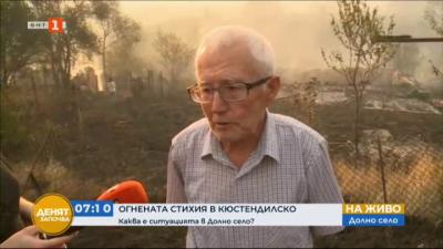 Двама пострадали и над 15 изгорели къщи при пожара в Долно село
