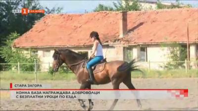 Конна база в Стара Загора награждава доброволци с безплатни уроци по езда
