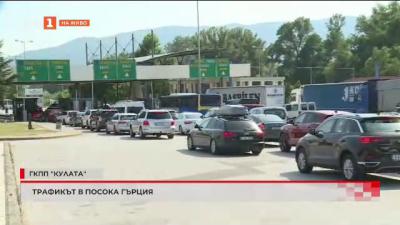 Трафикът в посока Гърция