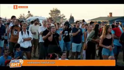 Фестивалът Караван парти ще се проведе за седми пореден път в Царево