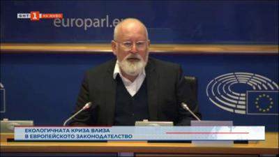 Екологичната криза влиза в европейското законодателство