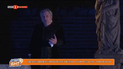 Световноизвестният баритон Желко Лучич ще пее у нас за първи път