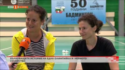 Вълнуващата история на една олимпийка и нейното семейство