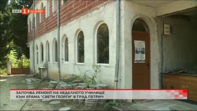 Започва ремонт на неделното училище към храма Свети Георги в град Петрич
