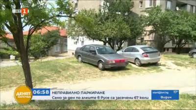 Неправилно паркирани автомобили в крайните русенски квартали