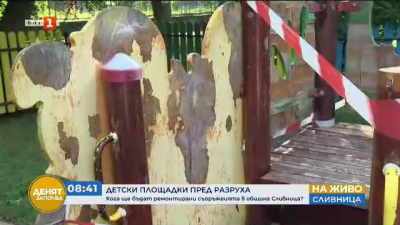 Опасни детски площадки на територията на община Сливница