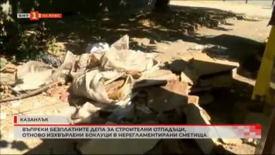 Изхвърлени боклуци в нерегламентирани сметища в Казанлък